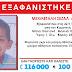 Εξαφανίστηκε 6χρονος από την Κομοτηνή - Αναζητούν πληροφορίες και στοιχεία για την υπόθεση