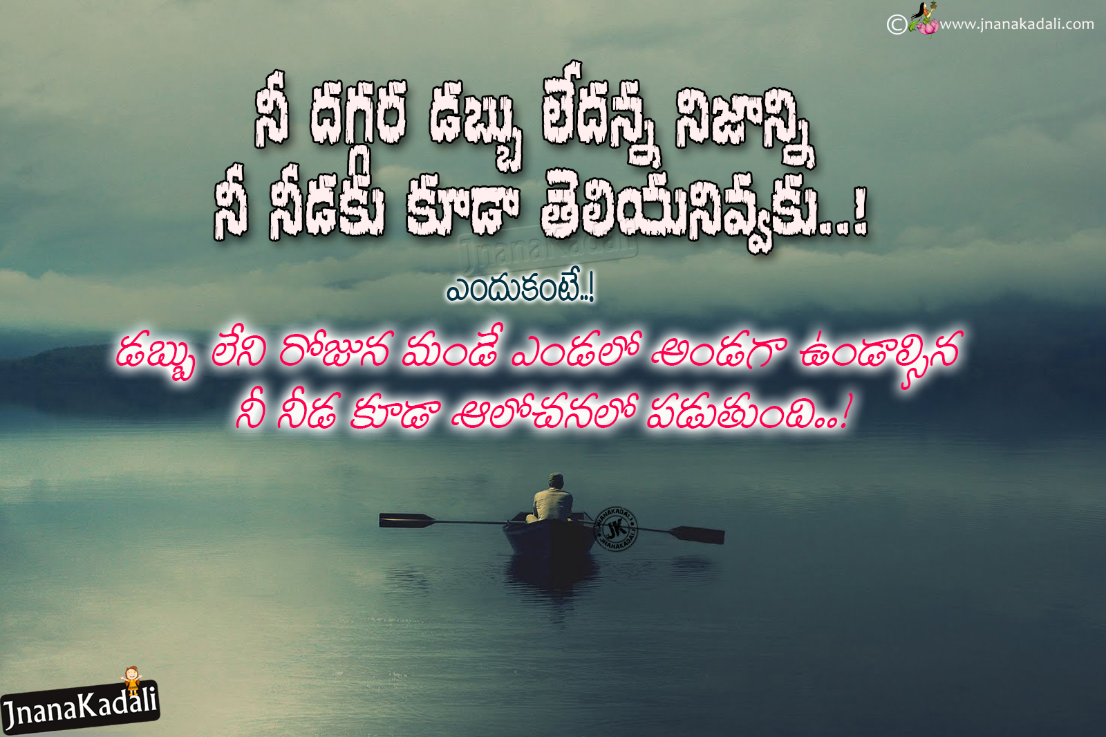 Most important words about money telugu quotes on life
