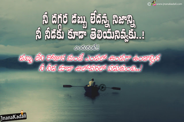 good reads in Telugu, Telugu quotes on life, telugu manchimaatalu, success words in Telugu