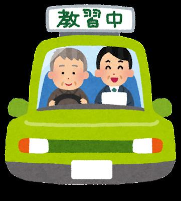教習車に乗るお年寄りのイラスト