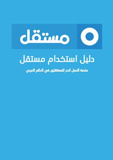 تحميل كتاب دليل استخدام مستقل لتقديم الخدمات عبر الانترنت
