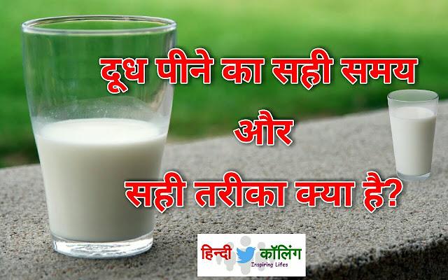 doodh pine ka sahi samay aur sahi tarika kya hai? hindi calling