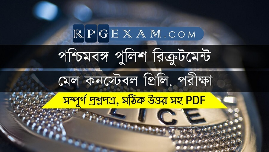 WB Police Male Constable Preliminary Exam 2018 Answer Key