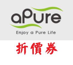 aPure機能性纖維/折價券/折扣碼/coupon