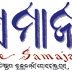 The Samaj-Orissa's No.1 Oriya daily: Orissa News, Odissa News, Odisha ...
