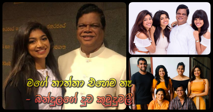 https://www.gossiplankanews.com/2019/05/bandula-daughter-kumudumali-speaks.html