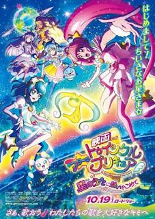 تقرير فيلم نجمة ☆ وميض بركور Star☆Twinkle Precure: Hoshi no Uta ni Omoi wo Komete