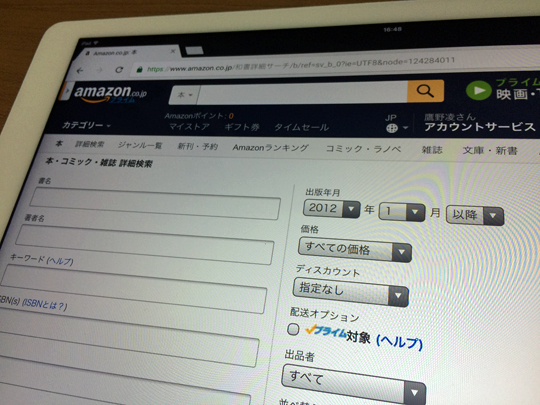 Amazon詳細検索