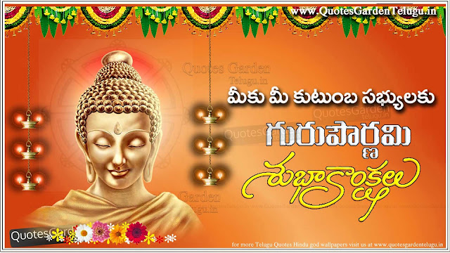 Telugu Guru Pournami Greetings Quotations Wallpapers