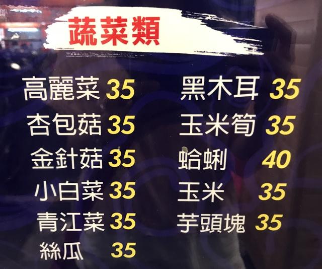 迎客門時尚鍋物(新莊店)菜單