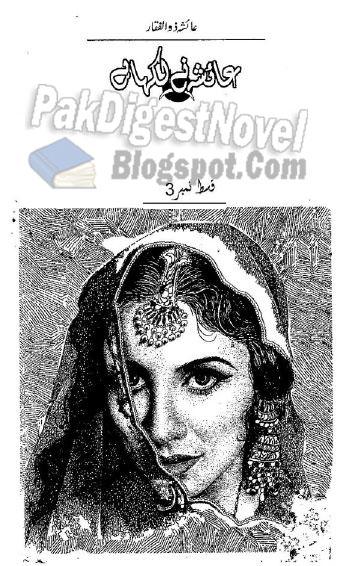 Ayesha Ne Likha Hai Episode 3 By Ayesha Zulfqar Pdf Download