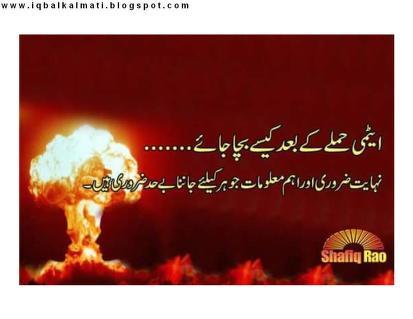 Atom Bomb Se Kaise Bacha Jye Urdu PDF Book