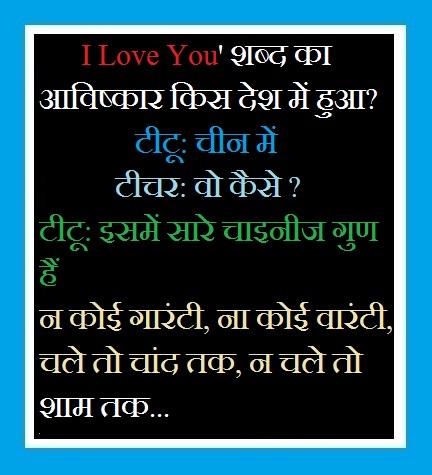Funny Jokes In Hindi - अब तक का सबसे मजेदार जोक्स