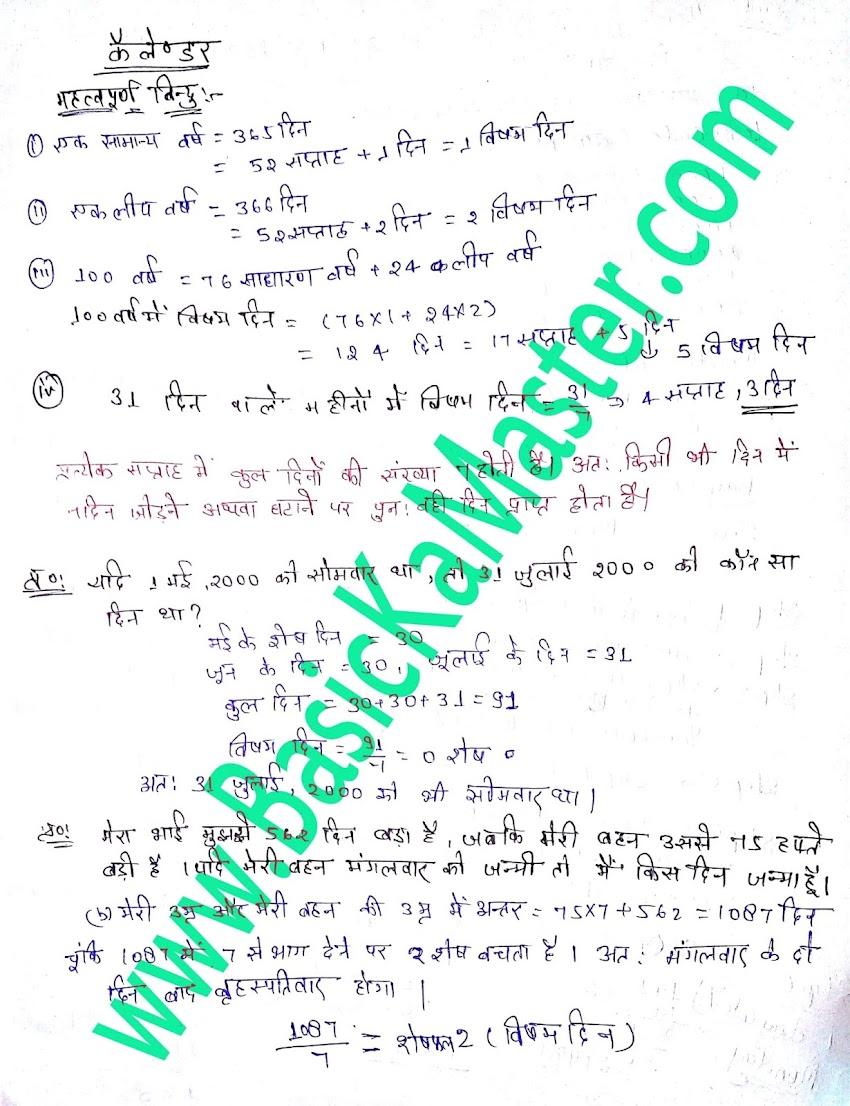 तार्किक ज्ञान Notes - 4 Calendar