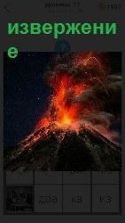 происходит ночное извержение вулкана с выбросом огня и пыли