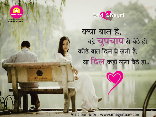 Sad Shayri in hindi with Image, Shayri for Whatsapp status, sad love shayri for boyfriend,