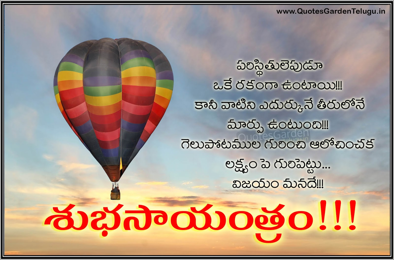Beautiful Heart Touching Quotes Wallpapers Best Telugu Good Evening Quotes 1711 Quotes Garden