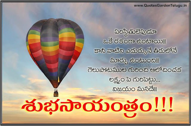 Best Telugu Good evening Quotes