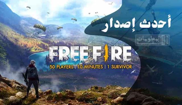 تنزيل لعبة فاير Free Fire إصدار للاندرويد