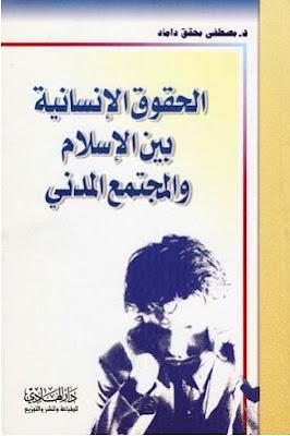 كتاب الحقوق الإنسانية بين الإسلام والمجتمع المدني
