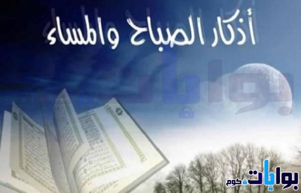 أذكار الصباح والمساء حصن المسلم