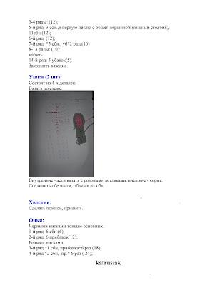 Вязаная крючком игрушка своими руками кролик из мультфильма Винни Пух и все-все-все. Схема, описание