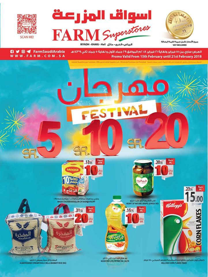 عروض اسواق المزرعة الرياض و الخرج الاسبوعية من 15 فبراير حتى 21 فبراير 2018