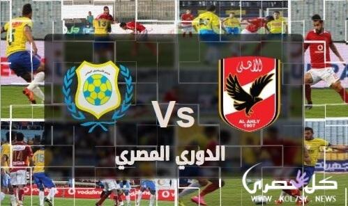 مشاهدة مباراة الأهلي والإسماعيلي بث مباشر