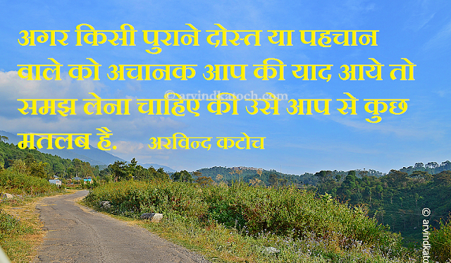 Old Friend, Hindi, Thought, Quote, पुराने,