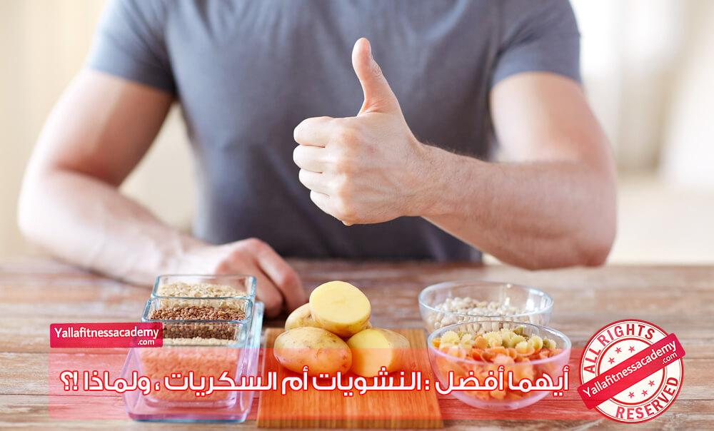 أيهما أفضل : النشويات أم السكريات ، ولماذا !؟