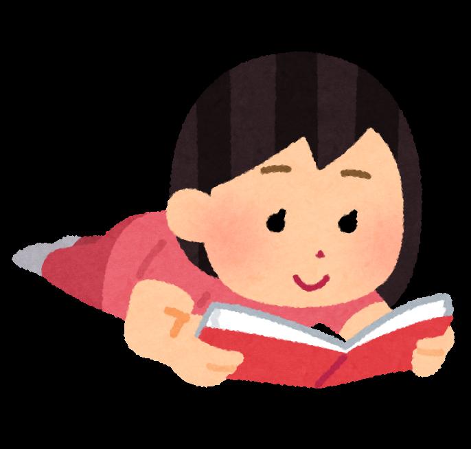 うつ伏せで本を読む人のイラスト(女性)   かわいいフリー素材集 ...