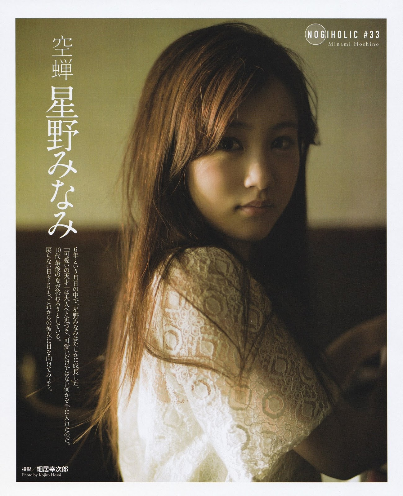 Hoshino Minami 星野みなみ, BUBKA 2017.10 (ブブカ 2017年10月号)