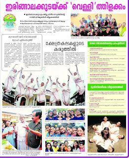 മനോരമ 1.12.2017