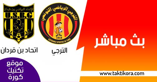 مشاهدة مباراة الترجي واتحاد بن قردان بث مباشر لايف 15-01-2019 الرابطة التونسية لكرة القدم