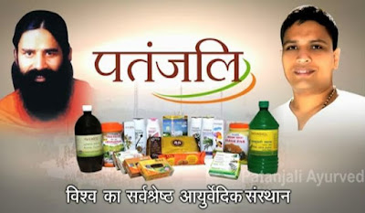 Patanjali Products Franchise
