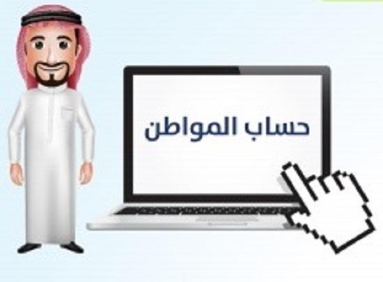 رابط موقع التسجيل في برنامج حساب المواطن السعودي والفئات المستحقة والشروط المحددة للتسجيل
