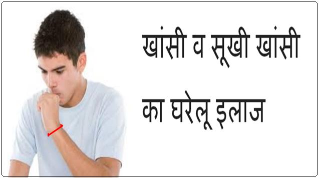 Sukhi khansi ka gharelu ilaj, upchar