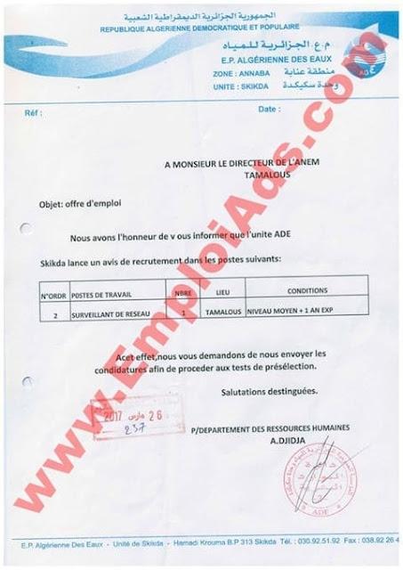 اعلان عرض عمل بمؤسسة الجزائرية للمياه ولاية سكيكدة مارس 2017