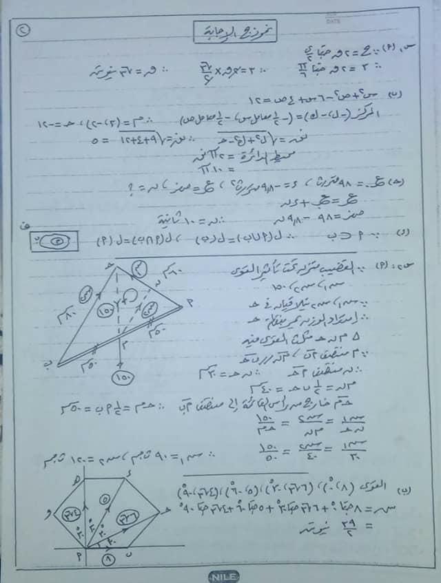 مراجعة تطبيقات الرياضيات للثانى الثانوى ترم اول نماذج واجابتها 2
