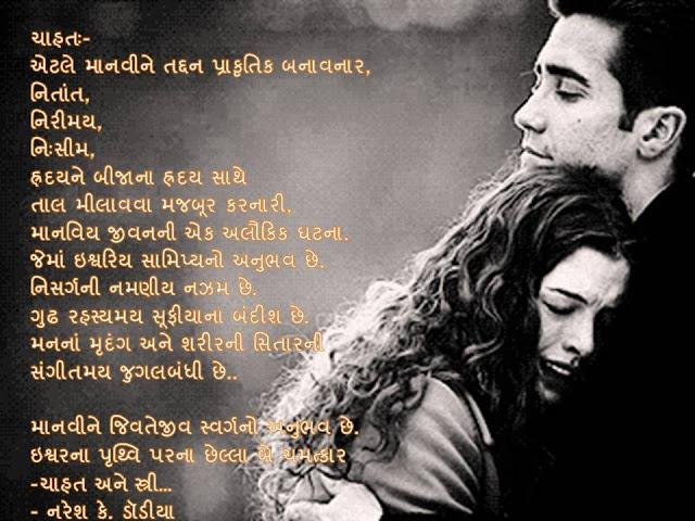 चाहतः- Gujarati Kavita By Naresh K. Dodia