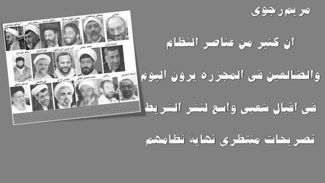 دعوة #مريم_رجوي إلى حراك للمقاضاة بشأن مجزرةعام1988