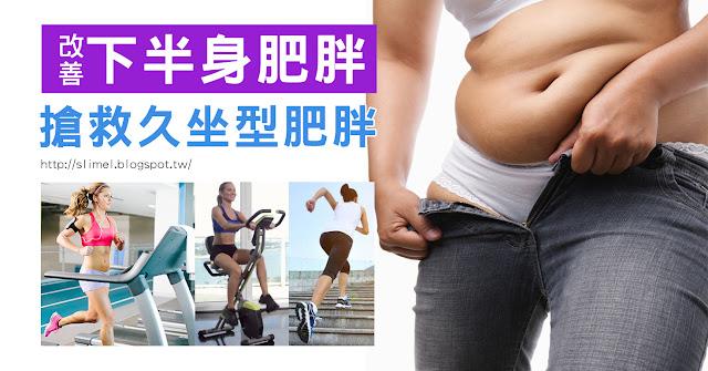 個頭小小..上半身瘦小或者標準..可下半身就稍顯肥大些的比比皆是...那這樣要如何改善下半身肥胖...???下半身肥胖怎麼穿衣服?下半身肥胖好難穿衣服!小編提醒:一般下半身的肥胖都是因為坐久少運動引起哦!一起來看看下半身肥胖減肥法吧!導致下半身肥胖的食物與飲食習慣!