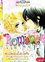 การ์ตูน Romance เล่ม 186
