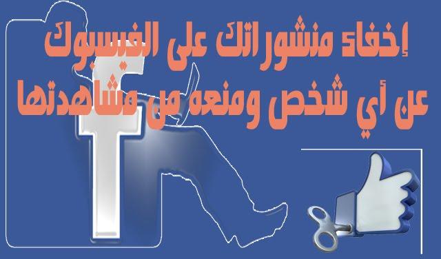 طريقة إخفاء منشوراتك على الفيسبوك عن أي شخص ومنعه من مشاهدتها