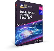 Bitdefender Internet Security 2020 - تحميل بت ديفندر 2020