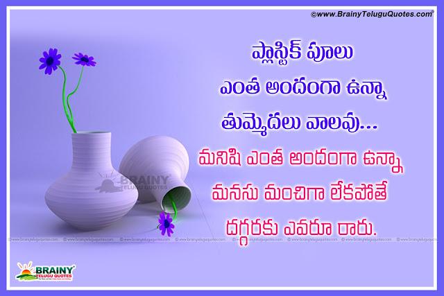 Telugu Quotes on Life, Life Quotes in Telugu, Best Telugu Life Success Quotes