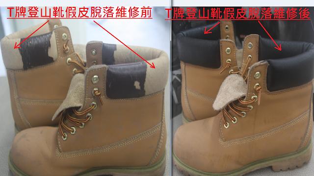A+專業維修工作室專門提供修鞋子,修包包,洗鞋子,洗包包以及一切皮革保養知識
