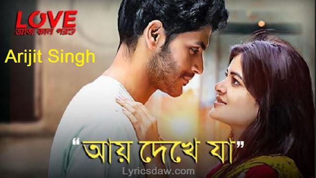 Aye Dekhe Jaa Lyrics Arijit Singh