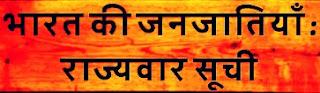भारत की जनजातियाँ : राज्यवार सूची