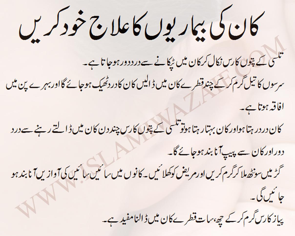 Kaan (Ear) Ki Beemario Ka Ilaj Khud Karein - IslamiWazaif